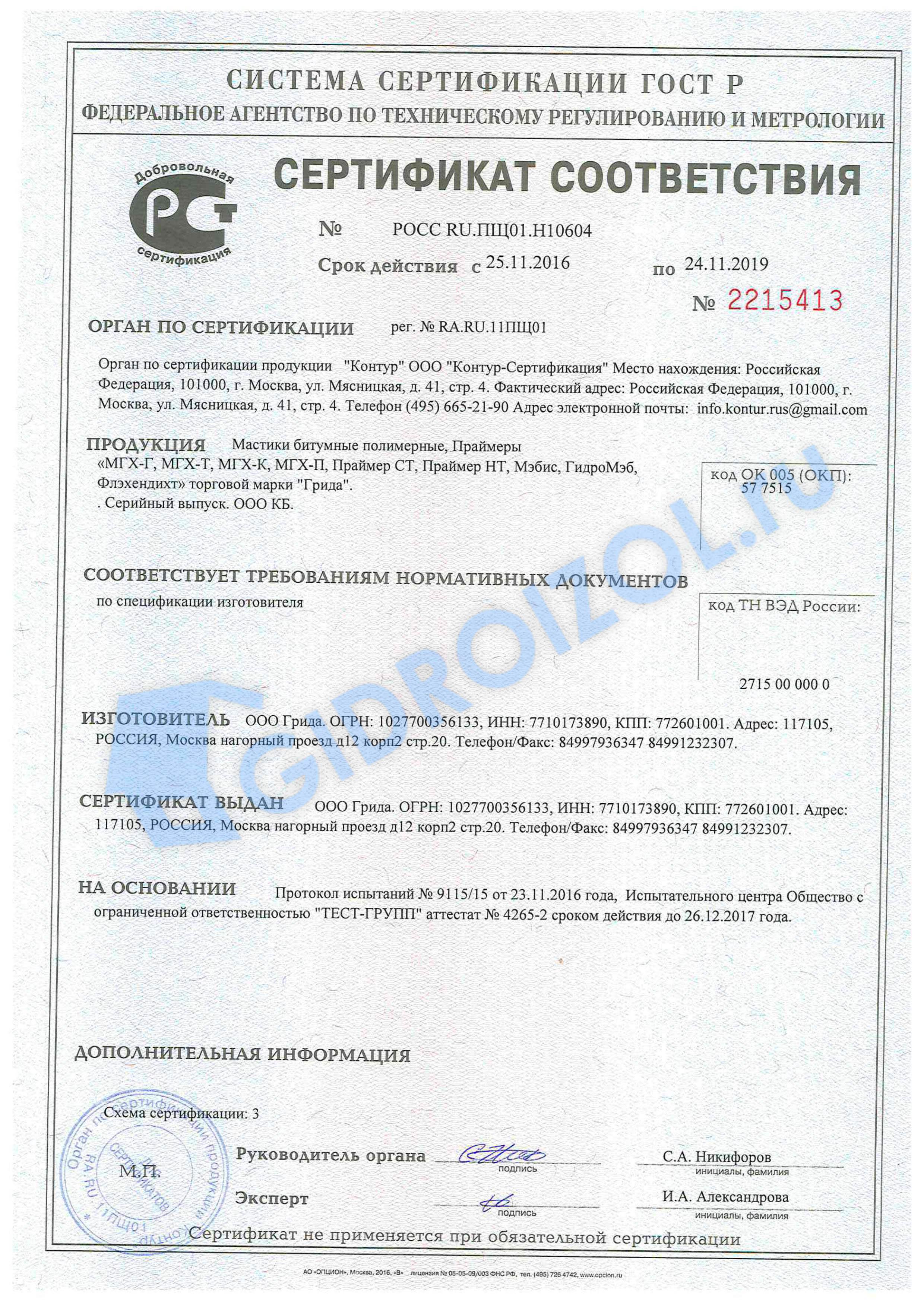 Резино битумная мастика сертификат гидроизоляция на первом этаже