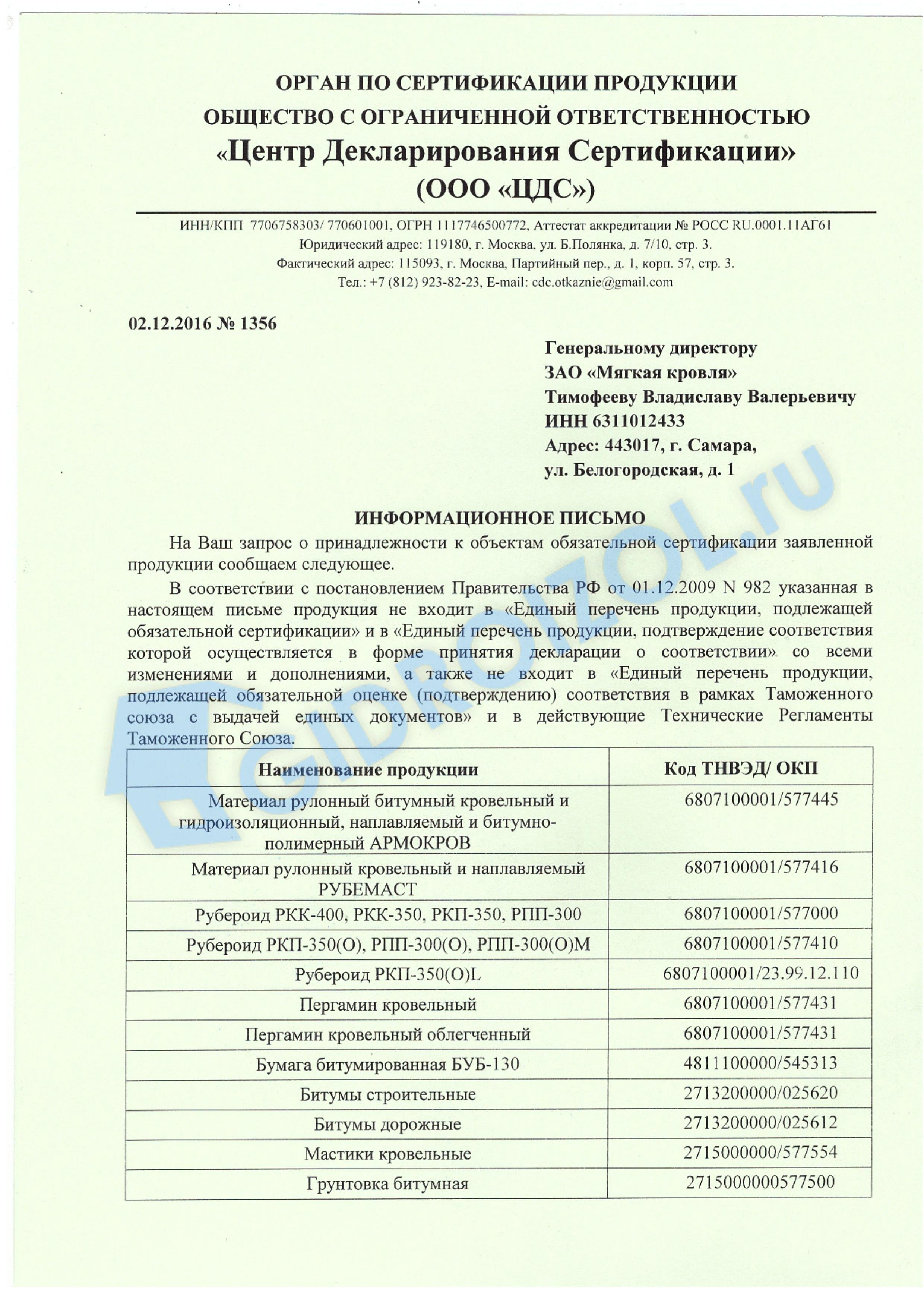 Мастика резино-битумная славянка index италия гидроизоляция