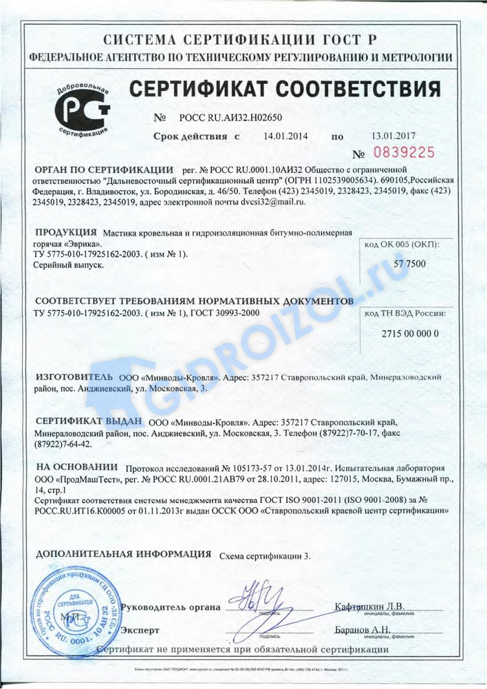 Мастика кровельная гидроизоляционная битумно-полимерная 15кг челябинск сертификаты мастика для обработки крыльев паста
