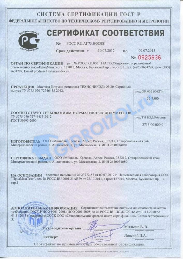 Мастика гермабутил с сертификат гидроизоляция лоджии в частном доме