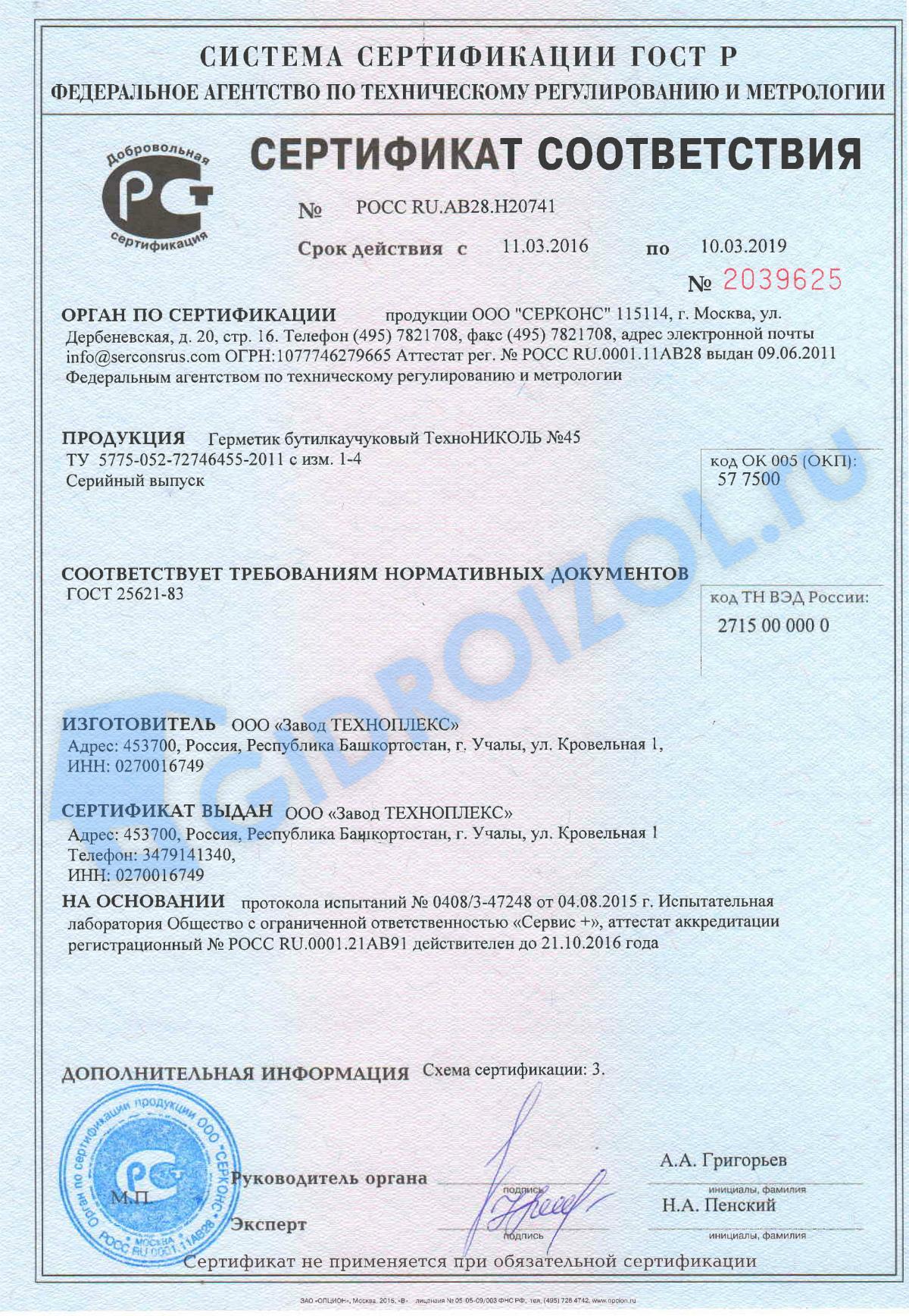 Мастика бутилкаучуковая сертификат мастика для ухода за линолиумом