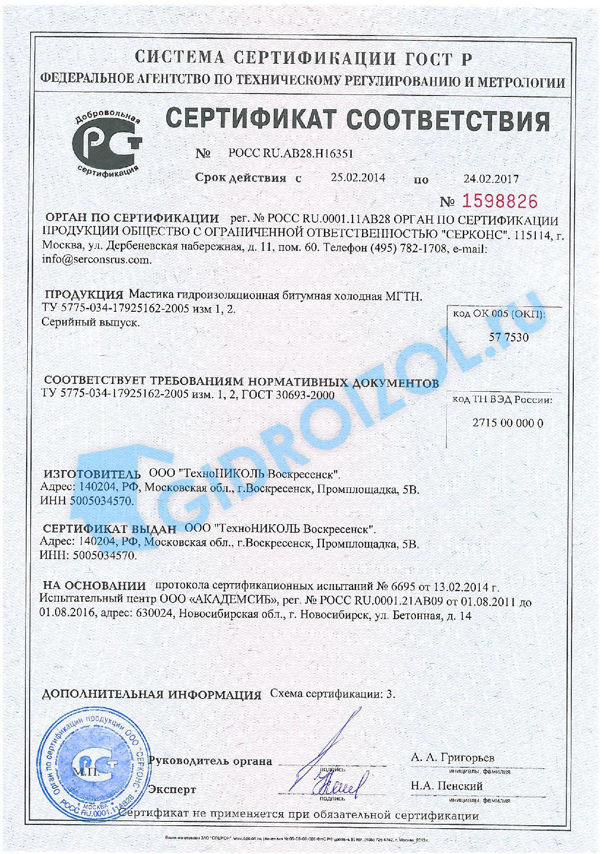 Мастика битумная изоляционная мби сертификат наливной пол ванной комнате