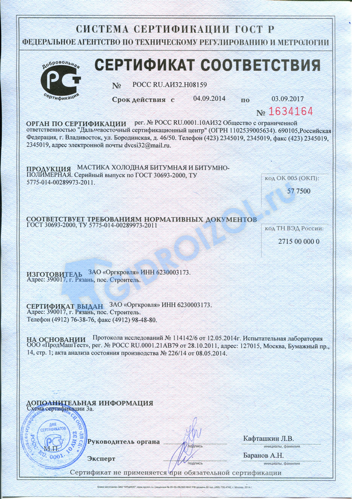 Мастика битумная изоляционная сертификаты наливные полы цена монтажа