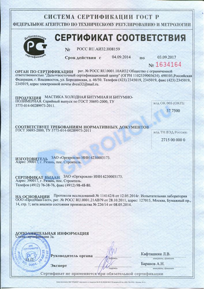 Битумная мастика сертификаты скачать бутилкаучук мастика цена