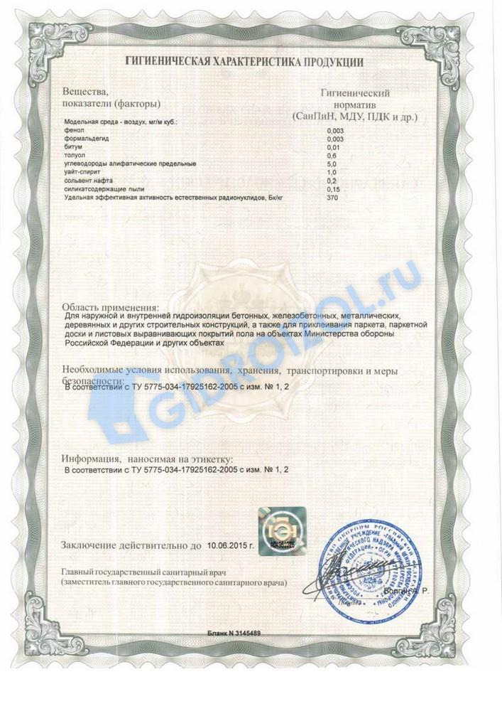 Мастика битумная мгтн сертификат гидроизоляция обмазочная акващит w6 отзывы