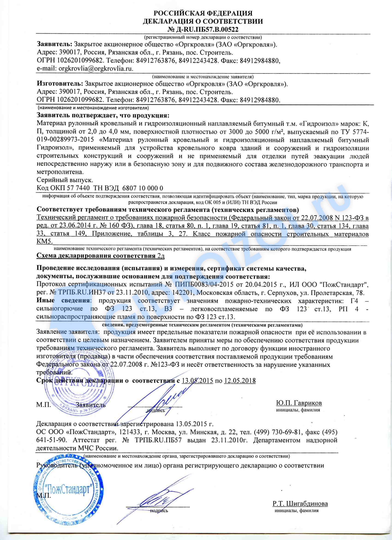 Гидроизол сертификат соответствия гост 7415-86 сертификация оборудования увлечение и хобби