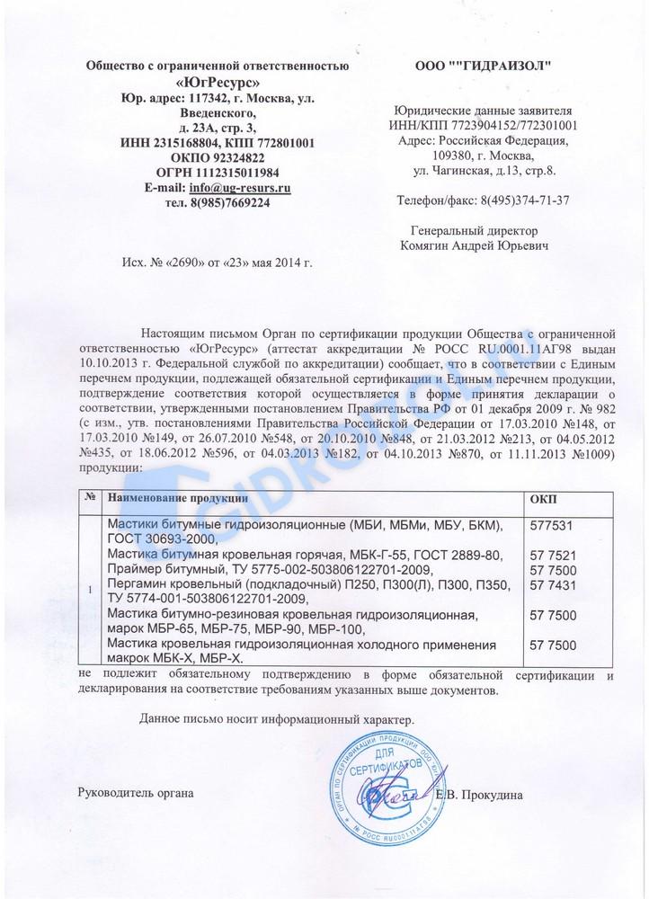 Яндекс, сертификат соответствия качества - мастика битумная жидкая теплоизоляция цена волжский