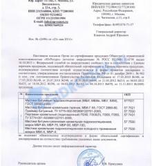 Мастика битумная кровельная горячая мбк-г-75 паспорт качества гидроизоляция пола технониколь фото