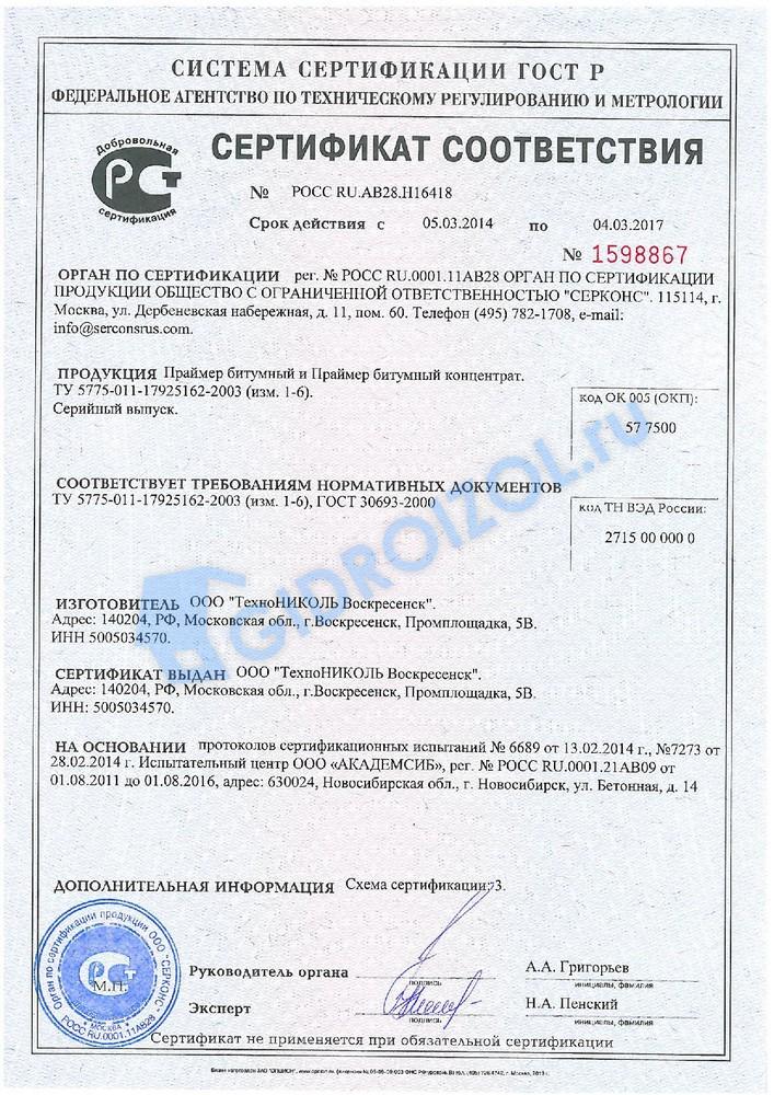 Холодная битумная мастика технониколь сертификат наливной пол на плавающую стяжку